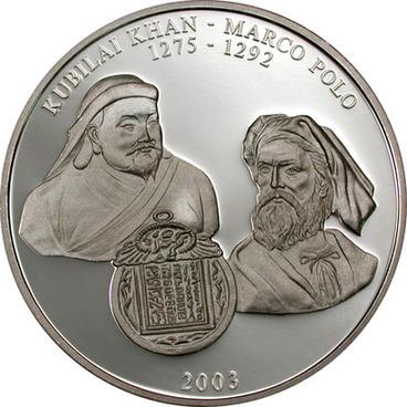 """蒙古""""忽必烈与马可波罗""""纪念银币"""