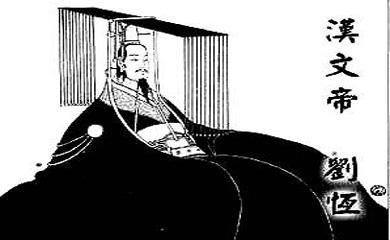 汉文帝刘恒
