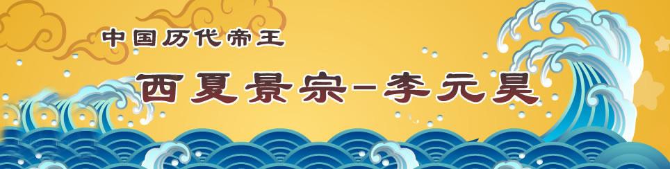 西夏景宗李元昊