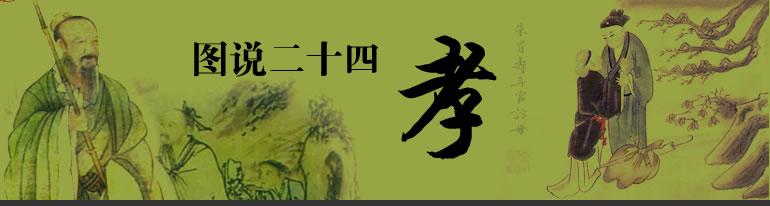 中国传统二十四孝文化