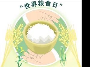 世界粮食日(世界