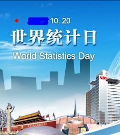 世界统计日
