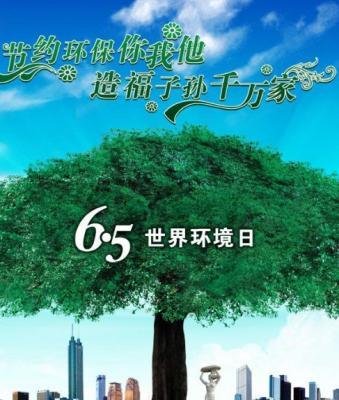 世界环境日-世界