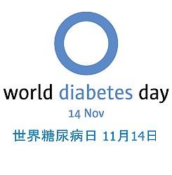 联合国糖尿病日