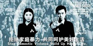 消除对妇女的暴