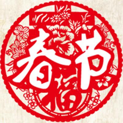 春节---中国传统节