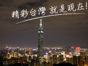 台湾光复节