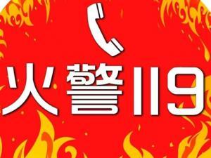 11月9日是中国消防日