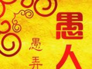 4月1号愚人节 西方愚人节简介