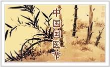 中国国医节